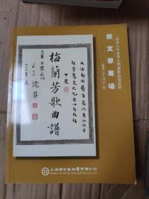 新文学专场   2008.6  上海博古斋拍卖有限公司