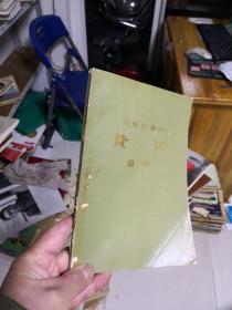 钢琴协奏曲 黄河 总谱  带毛主席语录   差不多八五品        店A2