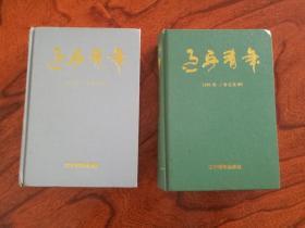 辽宁青年 1985年 第一第二合订本 2册合售
