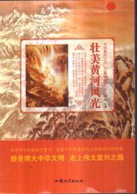 中华复兴之光 万里锦绣河山 壮美黄河风光
