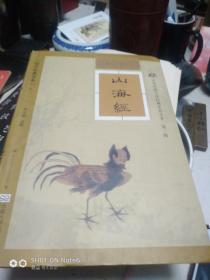 中国传统文化经典注音全本.第一辑