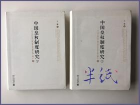 王毅  中国皇权制度研究 以16世纪前后中国制度形态及其法理为焦点 上下 2007年初版精装
