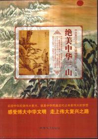 中华复兴之光 万里锦绣河山 绝美中华三山