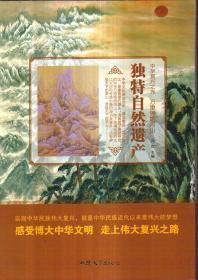 中华复兴之光 万里锦绣河山 独特自然遗产