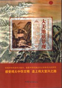 中华复兴之光 万里锦绣河山 大美地质景观