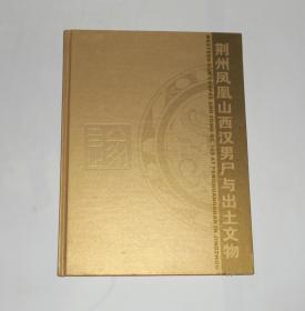 荆州凤凰山西汉男尸与出土文物 精装 2005年1版1印