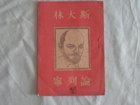 斯大林论列宁    冀中新华书店出版发行    未见年限