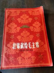 壮锦献给毛主席 广西创作器乐曲选
