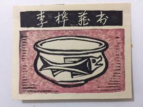 小版画藏书票:李桦 套色木刻藏书票原作《李桦藏书》