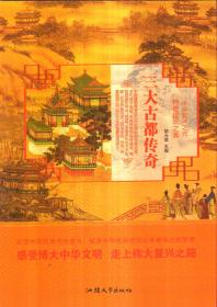 中华复兴之光 神奇建筑之美 三大古都传奇