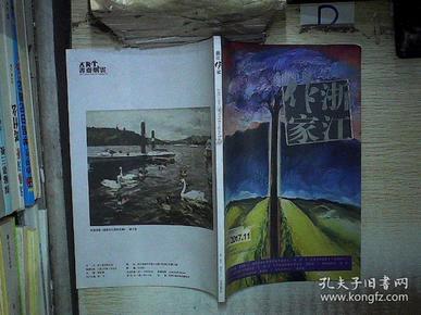 浙江作家  2017 11 。