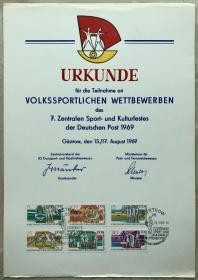 1969年德国邮政体育文化比赛参加证书