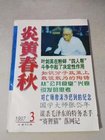 炎黄春秋 1997年 第3期【总第60期】