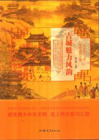 中华复兴之光 神奇建筑之美 古城魅力风韵