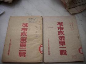 红色文献!1948年-49年-中共中央华东局秘书处编【城市政策】第一辑、第二辑合售。