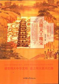 中华复兴之光 神奇建筑之美 古塔天工瑰宝