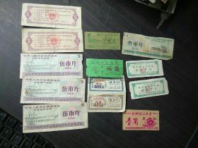 中华人民共和国粮食部 全国通用饭票(5张) 包含其他票(详情看图片)