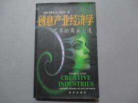 创意产业经济学——艺术的商业之道