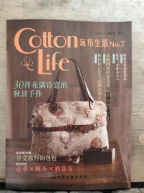 Cotton Life玩布生活No.7(附赠原寸纸型)