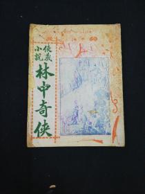 侠义小说 林中奇侠 全一册 有私人藏书章 民国13年上海武强书局发行 品相如图
