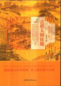 中华复兴之光 神奇建筑之美 古村人间佳境