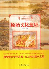 中华复兴之光 千秋名胜古迹 原始文化遗址