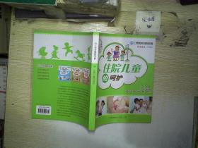 妇女完全健康宝典:住院儿童的呵护