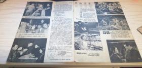 上影画报(月刊)1959年第10期 总第27期 外缺封面封底 中缺15~18
