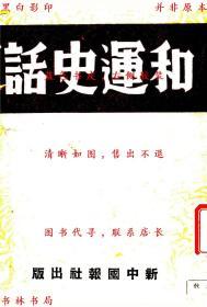 和运史话(第二版)-崔玲等译-民国新中国报社刊本(复印本)