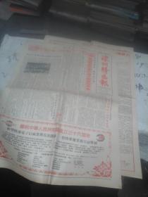 娣卞湷鐗瑰尯鎶�1985骞�10鏈�1鏃� 8鐗�