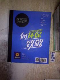 深圳家具.设计 2016年第10期
