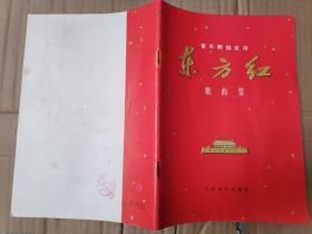 音乐舞蹈史诗  东方红  歌曲集