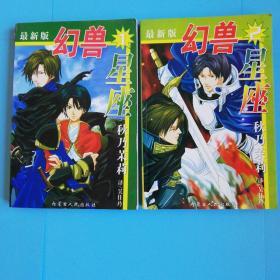 漫画《幻兽星座》1.2两册合售