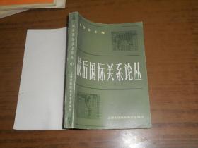 战后国际关系论丛 (1) 1984年
