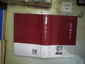 国民经典文库:国学知识大全