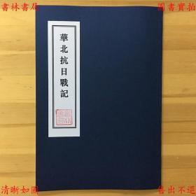 华北抗日战记(第八版)-中国新闻刊行社-民国国汉资料出版社刊本(复印本)