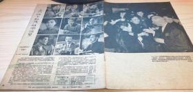 上影画报(月刊)1959年第11期 总第28期 外缺封面封底 中缺11~14