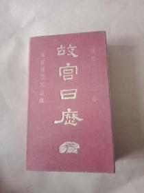 故宫日历2011年(看图如品)