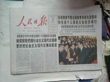 生日报-人民日报2009年9月10日【教师节】