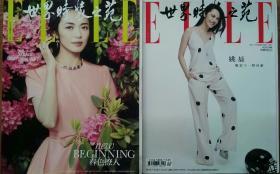 ELLE世界时装之苑 2013.1 & 2014.2 姚晨 杂志