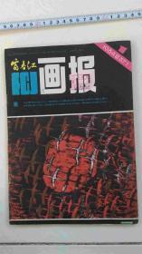 富春江画报1984/1(总371期)