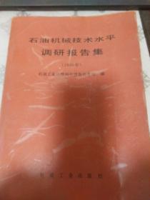 石油机械技术水平调研报告集.1990年