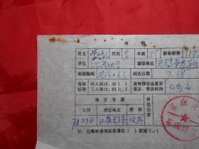 哈尔滨师范大学 教授 孟庆元 1990年填写的《激光工作会议开会通知回执》