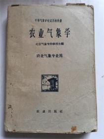 农业气象学/北京气象专科学校主编