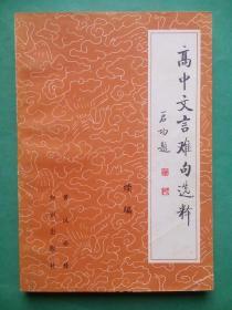 高中文言难句选释 续编,高中语文自学辅导,古汉语,文言文
