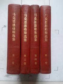 馬克思恩格斯選集(全四冊)1972版