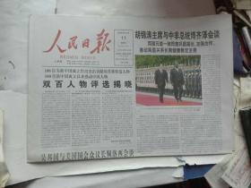 生日报-人民日报2009年9月11日【双百人物评选揭晓】
