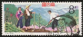 T39 人民公社五业兴旺(5-2)8分 植树造林(林业),不缺齿、无揭薄好信销邮票一枚