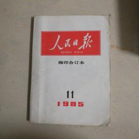 人民日报缩印合订本1985年11月