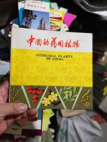 中国的药用植物 全彩色印刷 中英文对照 图文并茂   九品稍弱       新G3